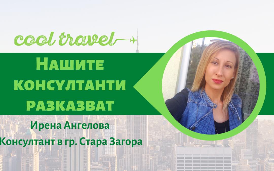 Нашите консултанти разказват – Ирена Ангелова