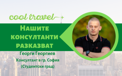 Нашите консултанти разказват – Георги Георгиев