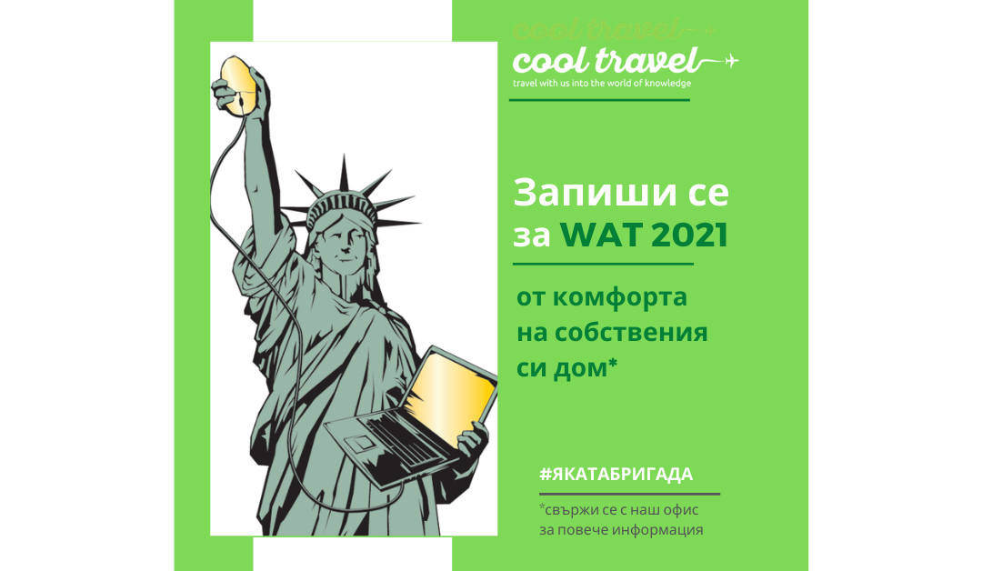Запиши се online за Work and Travel – summer 2021