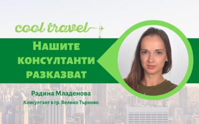 Нашите консултанти разказват – Радина Младенова